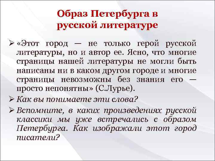 Образ Петербурга в русской литературе Ø «Этот город — не только герой русской литературы,