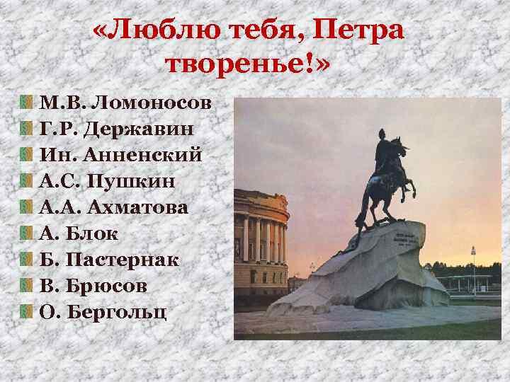 «Люблю тебя, Петра творенье!» М. В. Ломоносов Г. Р. Державин Ин. Анненский А.