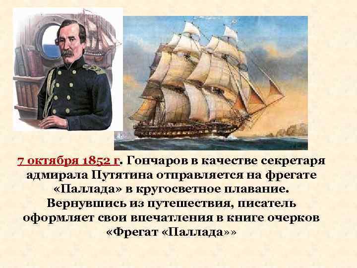 7 октября 1852 г. Гончаров в качестве секретаря адмирала Путятина отправляется на фрегате «Паллада»