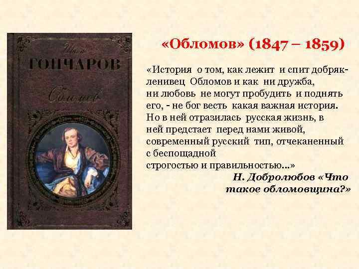 «Обломов» (1847 – 1859) «История о том, как лежит и спит добрякленивец Обломов