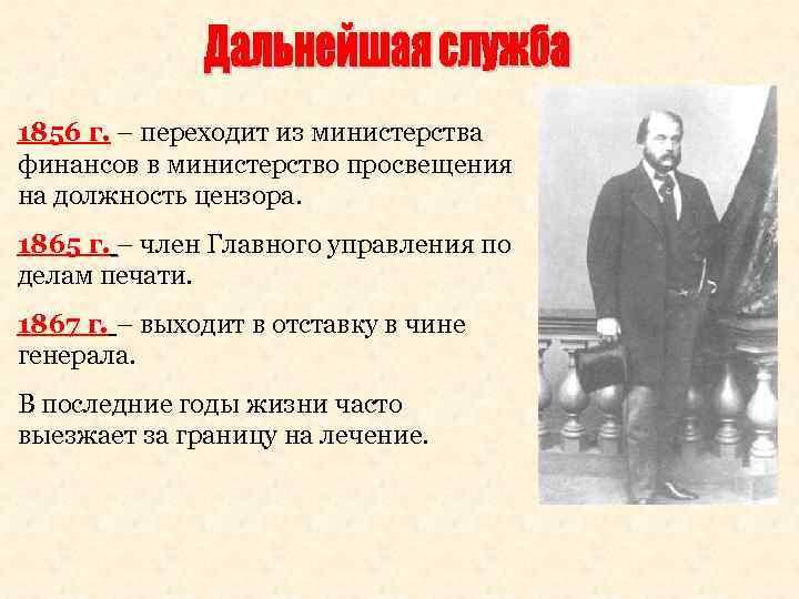 1856 г. – переходит из министерства финансов в министерство просвещения на должность цензора. 1865