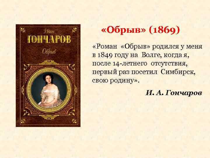«Обрыв» (1869) «Роман «Обрыв» родился у меня в 1849 году на Волге, когда