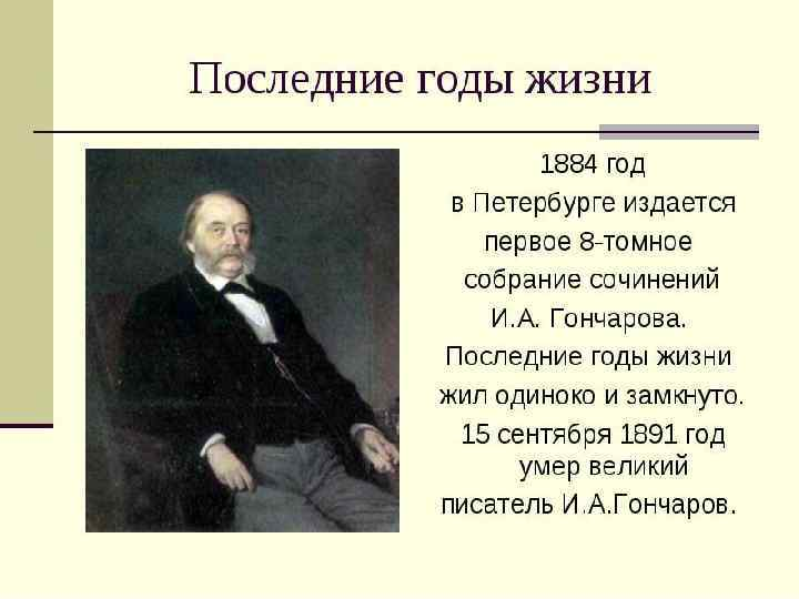 1891 г. 27 сентября – И. А. Гончаров скончался 1891 г. 27 сентября от