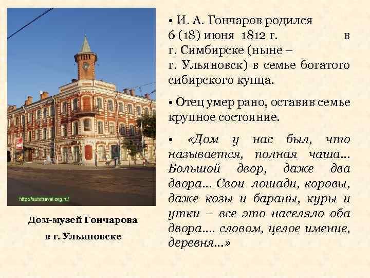 • И. А. Гончаров родился 6 (18) июня 1812 г. в г. Симбирске