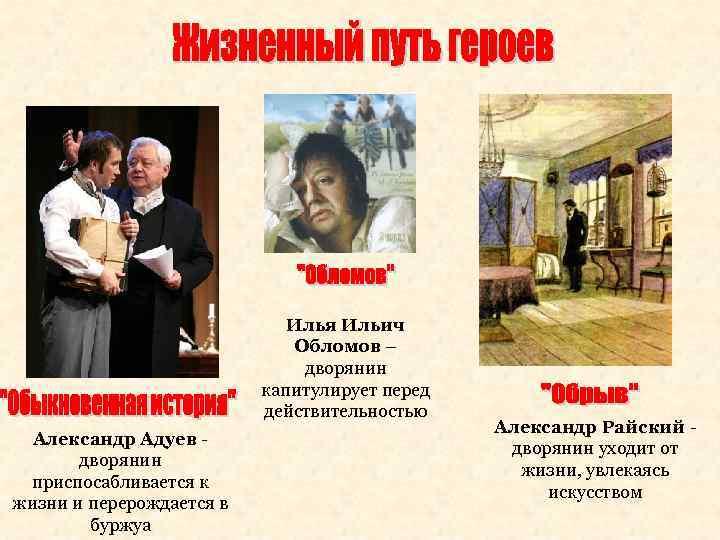 Илья Ильич Обломов – дворянин капитулирует перед действительностью Александр Адуев - дворянин приспосабливается к