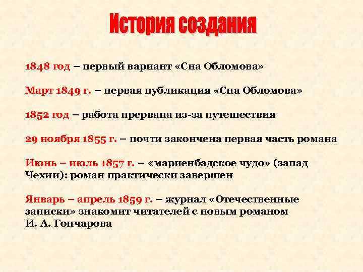 1848 год – первый вариант «Сна Обломова» Март 1849 г. – первая публикация «Сна