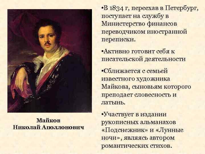 • В 1834 г, переехав в Петербург, поступает на службу в Министерство финансов