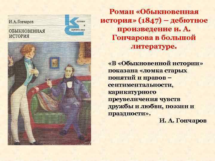 Роман «Обыкновенная история» (1847) – дебютное произведение и. А. Гончарова в большой литературе. «В