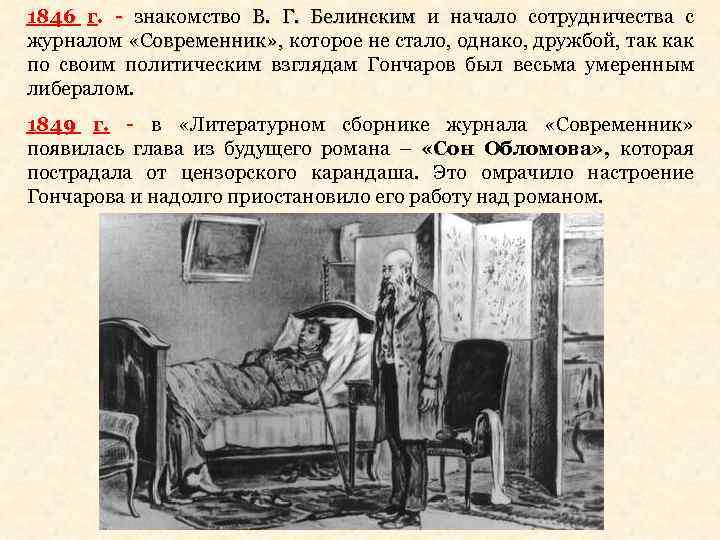 1846 г. - знакомство В. Г. Белинским и начало сотрудничества с Белинским журналом «Современник»