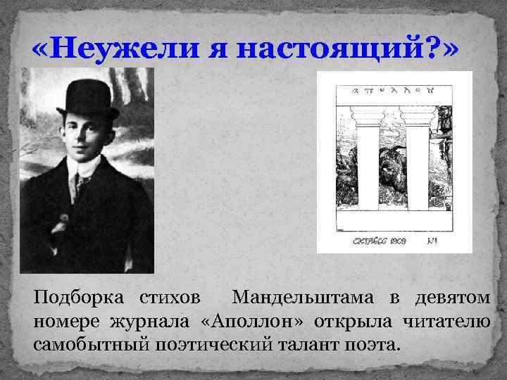 «Неужели я настоящий? » Подборка стихов Мандельштама в девятом номере журнала «Аполлон» открыла