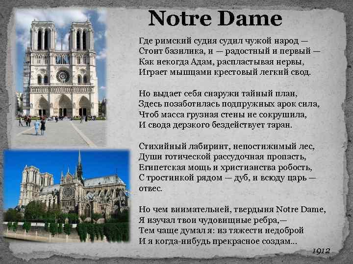 Notre Dame Где римский судия судил чужой народ — Стоит базилика, и — радостный