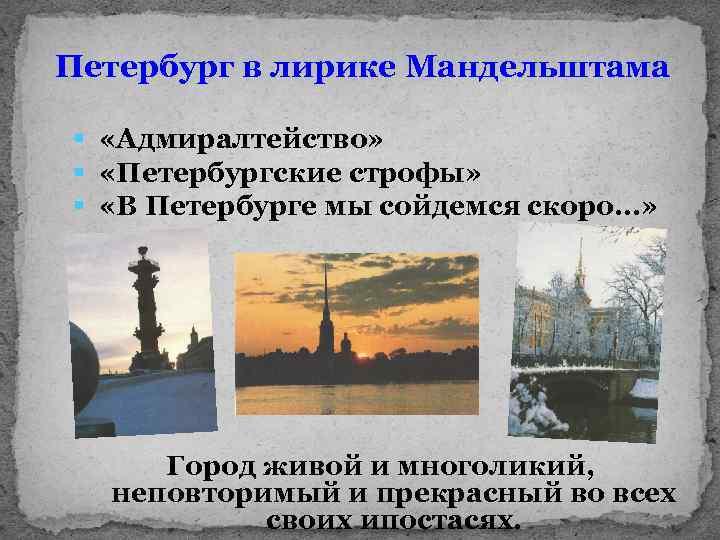 Петербург в лирике Мандельштама § «Адмиралтейство» § «Петербургские строфы» § «В Петербурге мы сойдемся