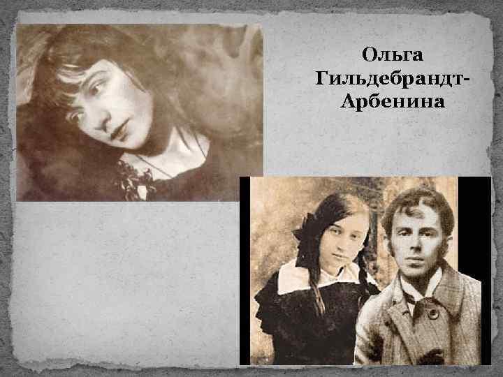 Ольга Гильдебрандт. Арбенина