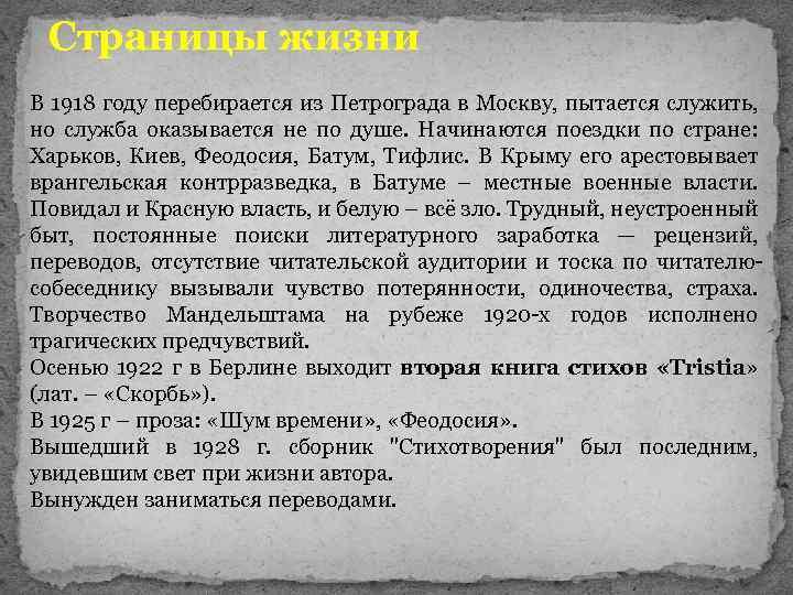 Страницы жизни В 1918 году перебирается из Петрограда в Москву, пытается служить, но служба