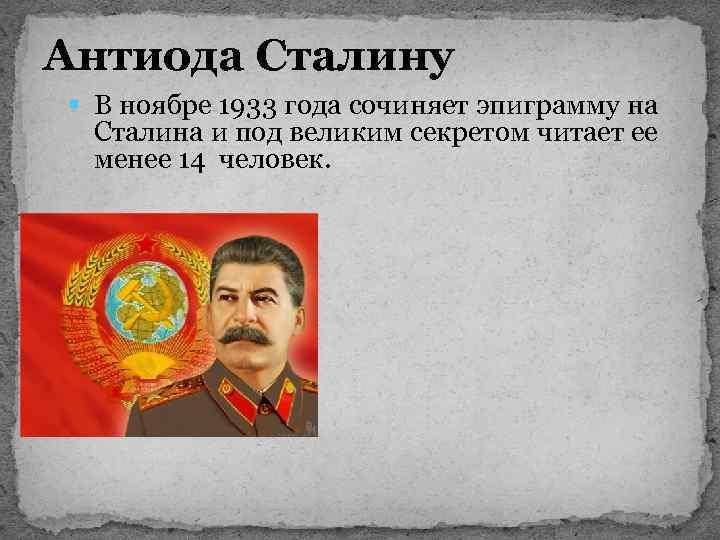 Антиода Сталину § В ноябре 1933 года сочиняет эпиграмму на Сталина и под великим