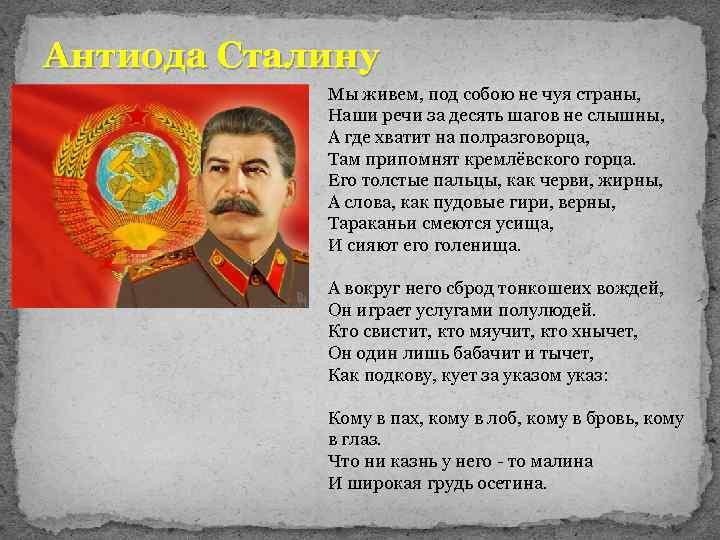 Антиода Сталину Мы живем, под собою не чуя страны, Наши речи за десять шагов