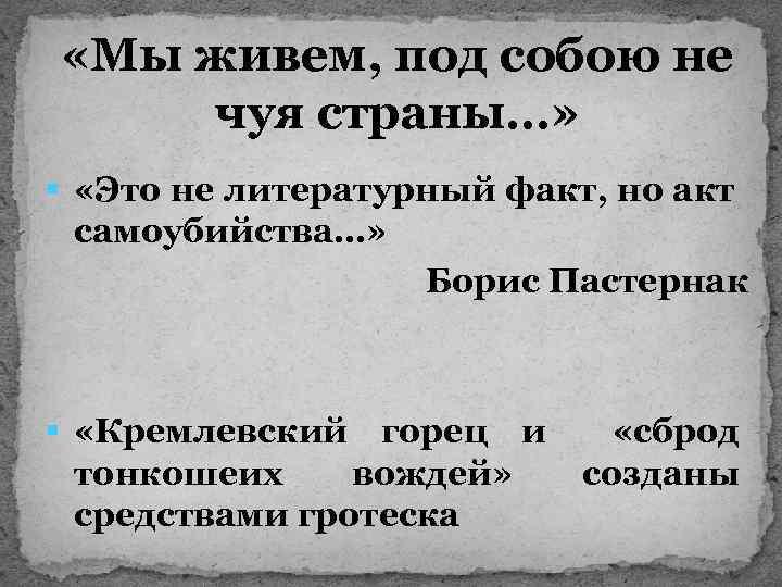 «Мы живем, под собою не чуя страны…» § «Это не литературный факт, но