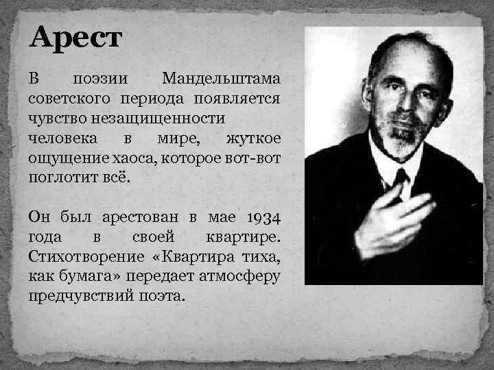 Арест В поэзии Мандельштама советского периода появляется чувство незащищенности человека в мире, жуткое ощущение