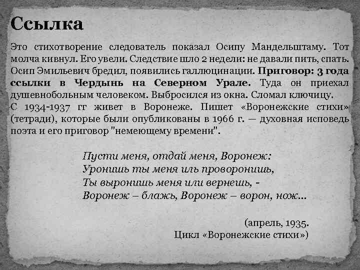 Ссылка Это стихотворение следователь показал Осипу Мандельштаму. Тот молча кивнул. Его увели. Следствие шло