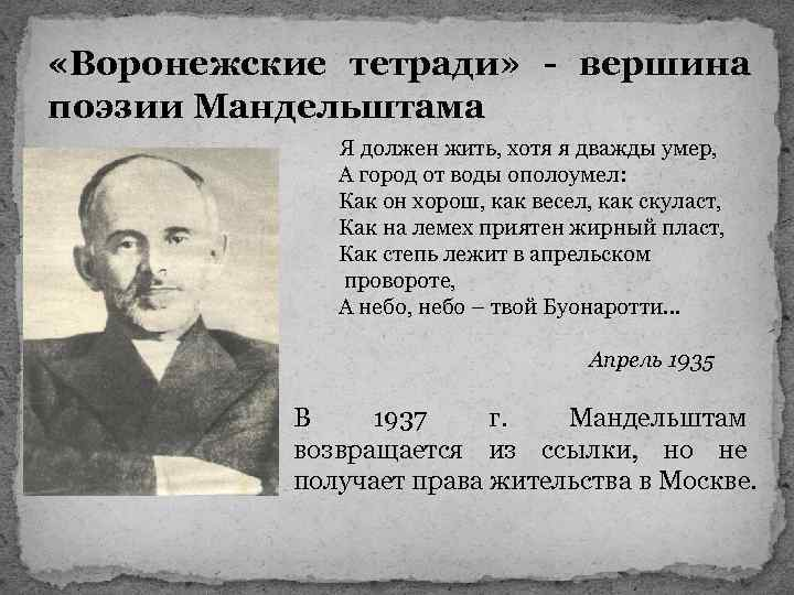 «Воронежские тетради» - вершина поэзии Мандельштама Я должен жить, хотя я дважды умер,