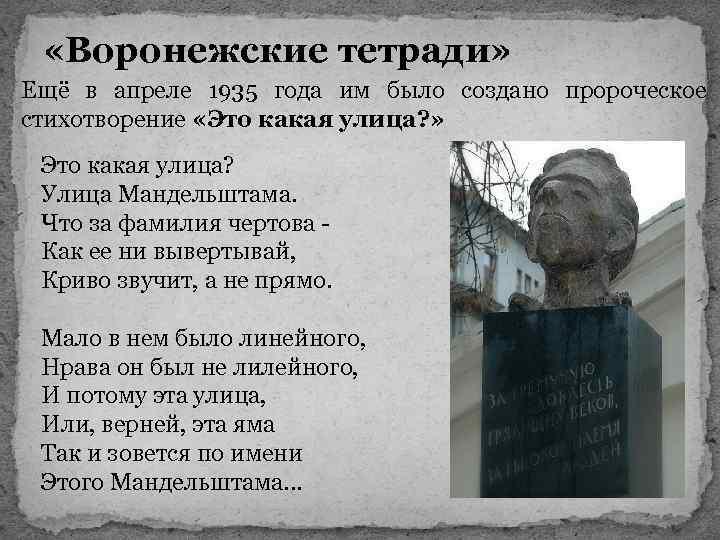 «Воронежские тетради» Ещё в апреле 1935 года им было создано пророческое стихотворение «Это