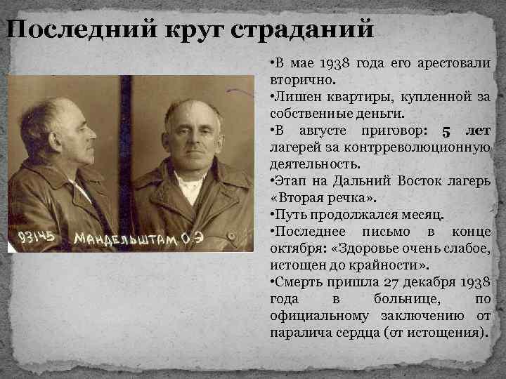 Последний круг страданий • В мае 1938 года его арестовали вторично. • Лишен квартиры,
