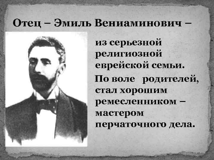Отец – Эмиль Вениаминович – из серьезной религиозной еврейской семьи. По воле родителей, стал