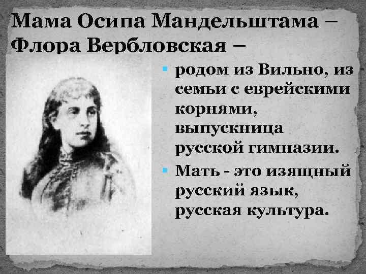 Мама Осипа Мандельштама – Флора Вербловская – § родом из Вильно, из семьи с