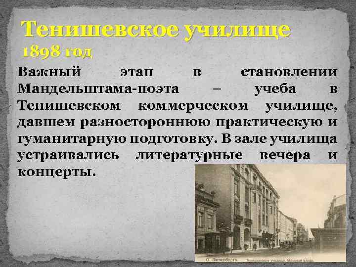 Тенишевское училище 1898 год Важный этап в становлении Мандельштама-поэта – учеба в Тенишевском коммерческом