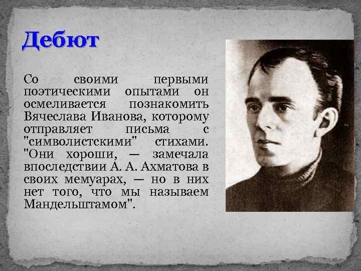 Дебют Со своими первыми поэтическими опытами он осмеливается познакомить Вячеслава Иванова, которому отправляет письма