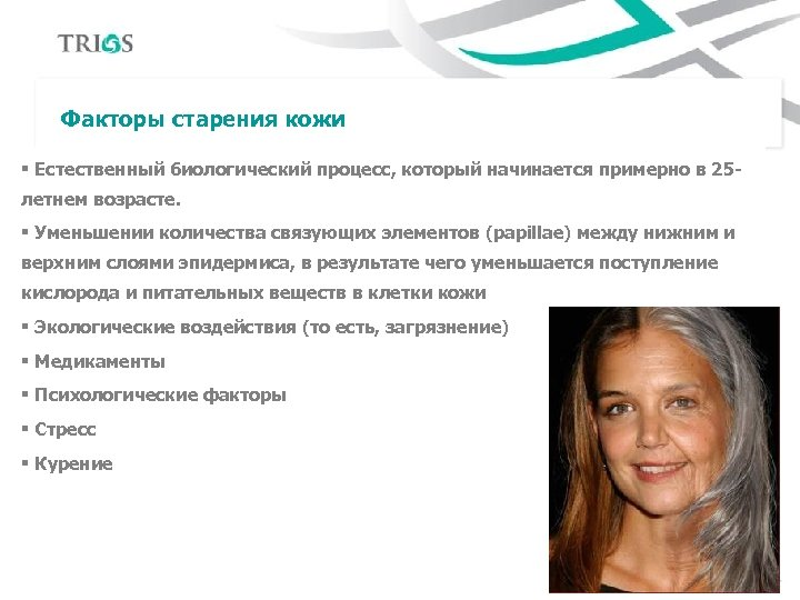 Факторы старения кожи § Естественный биологический процесс, который начинается примерно в 25 летнем возрасте.