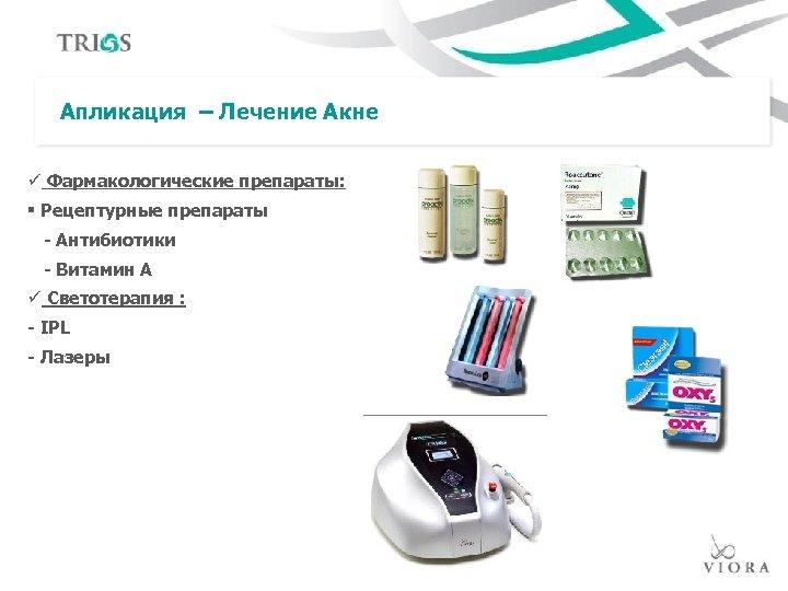 Апликация – Лечение Акне ü Фармакологические препараты: § Рецептурные препараты - Антибиотики - Витамин