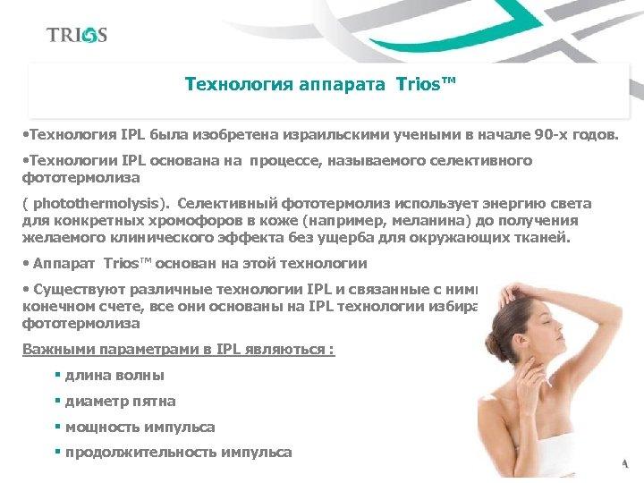 Технология аппарата Trios™ • Технология IPL была изобретена израильскими учеными в начале 90 -х