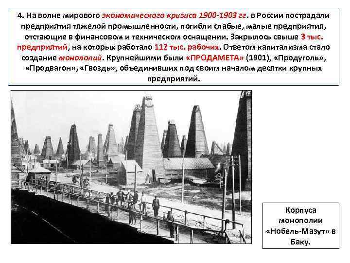 4. На волне мирового экономического кризиса 1900 -1903 гг. в России пострадали предприятия тяжелой