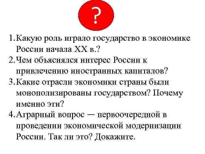 ? 1. Какую роль играло государство в экономике России начала XX в. ? 2.