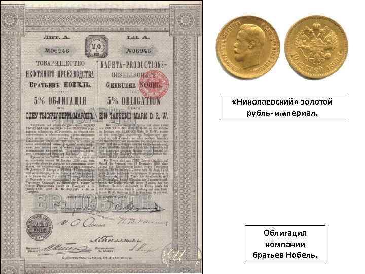 «Николаевский» золотой рубль- империал. Облигация компании братьев Нобель.