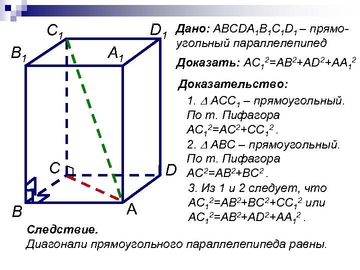 D 1 C 1 B 1 A 1 Доказать: AC 12=AB 2+AD 2+AA 12