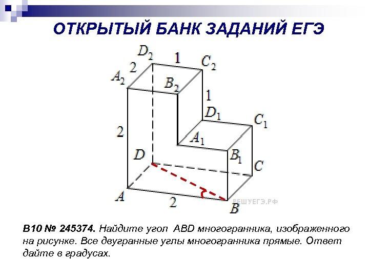 ОТКРЫТЫЙ БАНК ЗАДАНИЙ ЕГЭ B 10 № 245374. Найдите угол ABD многогранника, изображенного на