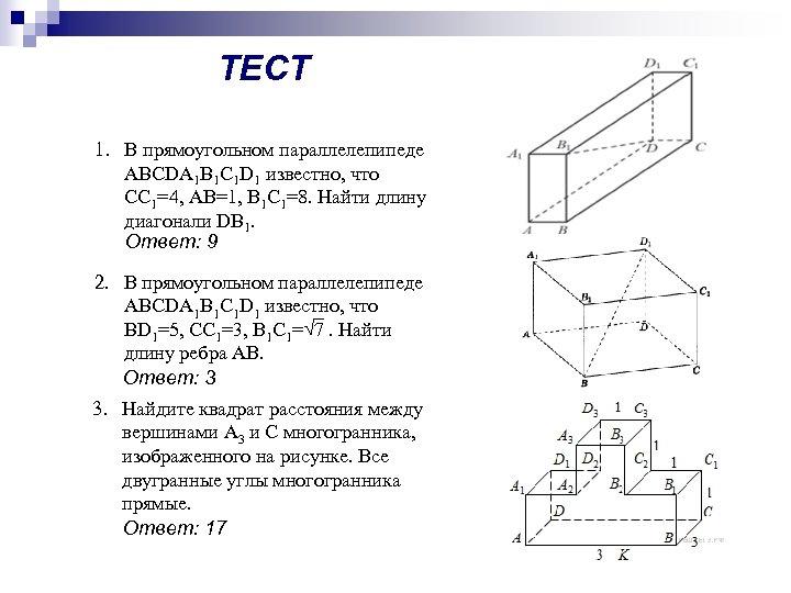 ТЕСТ 1. В прямоугольном параллелепипеде ABCDA 1 B 1 C 1 D 1 известно,