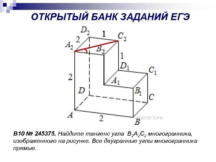 ОТКРЫТЫЙ БАНК ЗАДАНИЙ ЕГЭ B 10 № 245375. Найдите тангенс угла В 2 А
