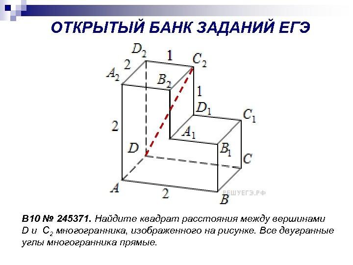 ОТКРЫТЫЙ БАНК ЗАДАНИЙ ЕГЭ B 10 № 245371. Найдите квадрат расстояния между вершинами D