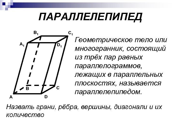 ПАРАЛЛЕЛЕПИПЕД B 1 C 1 А 1 D 1 С В А D Геометрическое