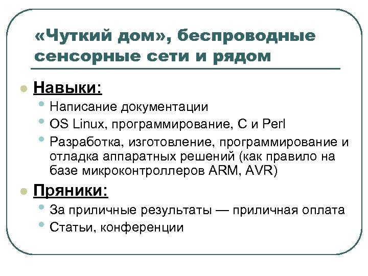 «Чуткий дом» , беспроводные сенсорные сети и рядом l Навыки: • Написание документации