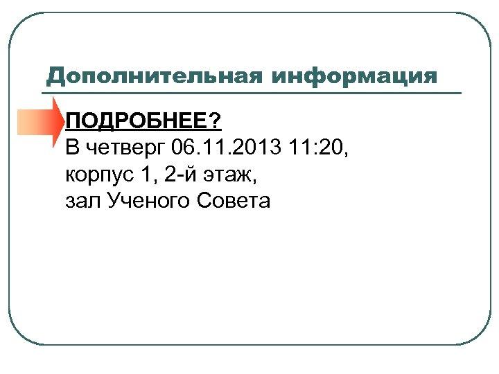 Дополнительная информация l ПОДРОБНЕЕ? В четверг 06. 11. 2013 11: 20, корпус 1, 2