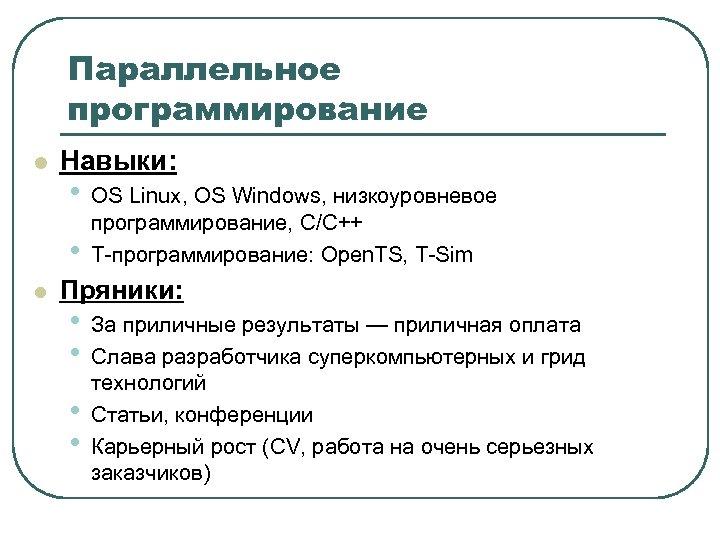 Параллельное программирование l Навыки: • • l OS Linux, OS Windows, низкоуровневое программирование, С/С++