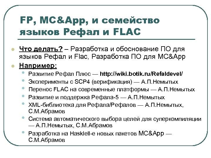 FP, MC&App, и семейство языков Рефал и FLAC l l Что делать? – Разработка