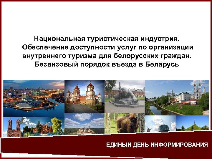 Национальная туристическая индустрия. Обеспечение доступности услуг по организации внутреннего туризма для белорусских граждан. Безвизовый