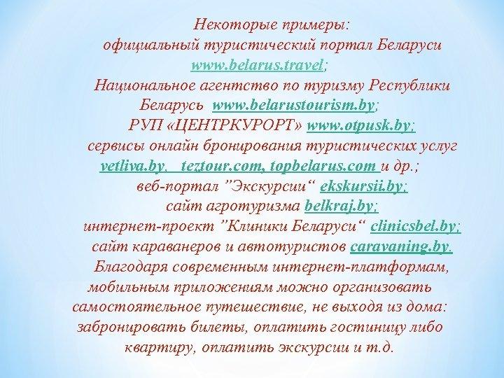 Некоторые примеры: официальный туристический портал Беларуси www. belarus. travel; Национальное агентство по туризму Республики
