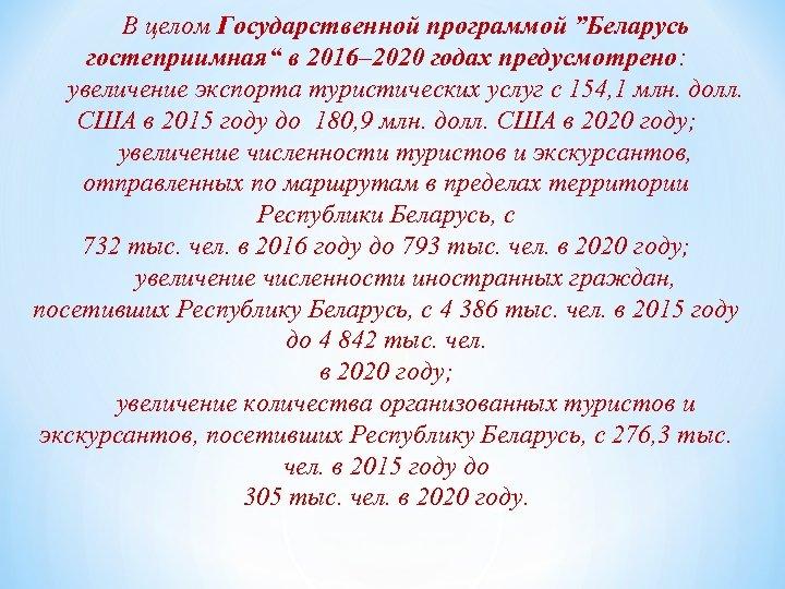 """В целом Государственной программой """"Беларусь гостеприимная"""" в 2016– 2020 годах предусмотрено: увеличение экспорта туристических"""