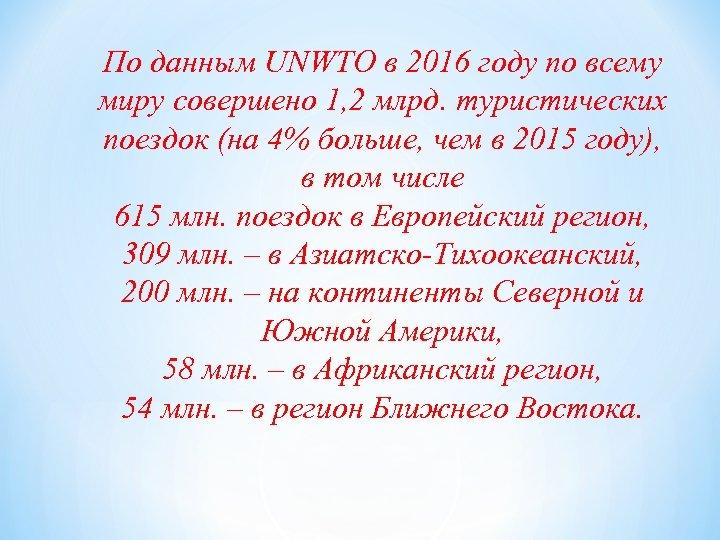 По данным UNWTO в 2016 году по всему миру совершено 1, 2 млрд. туристических